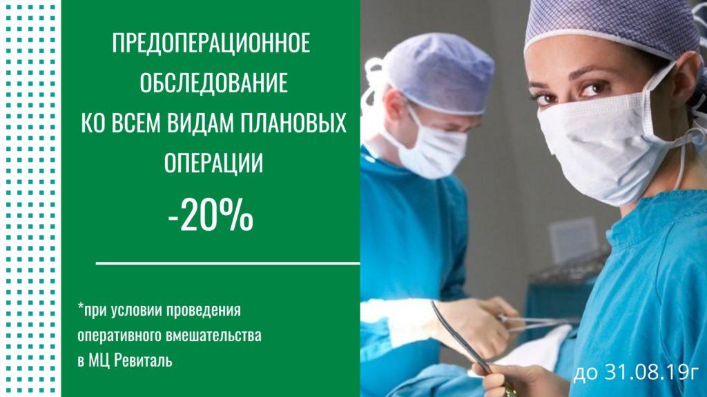 Отделение общей хирургии МЦ Ревиталь