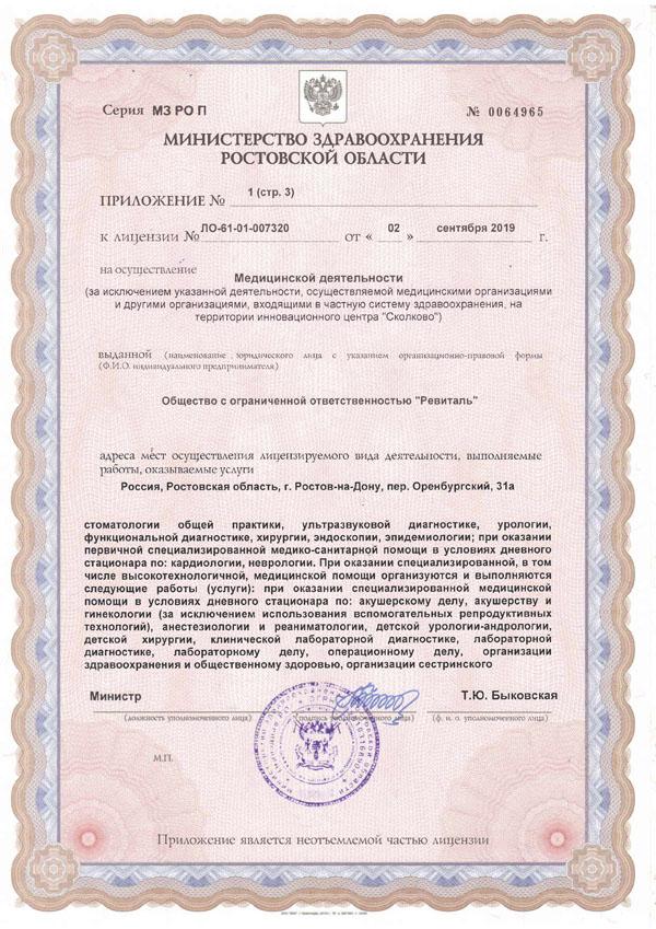 Информация о лицензии