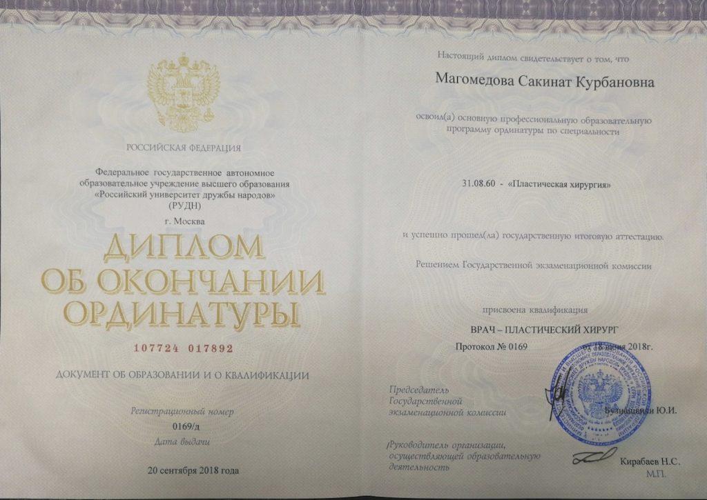 Магомедова Сакинат Курбановна