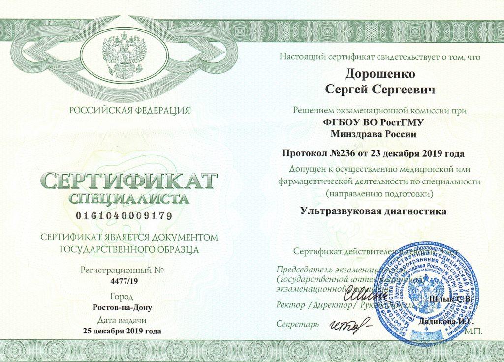 Дорошенко Сергей Сергеевич