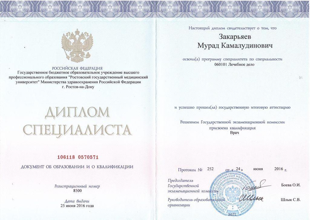 Закарьяев Мурад Камалудинович
